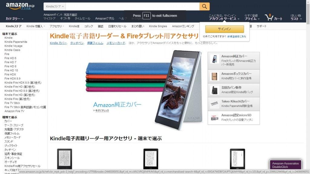 Kindle Oasis ¿El nuevo eReader de Amazon?